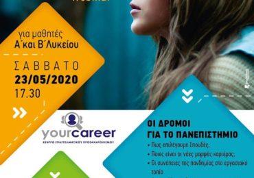 Διαδικτυακή ημερίδα επαγγελματικού προσανατολισμού για μαθητές Α και Β Λυκείου
